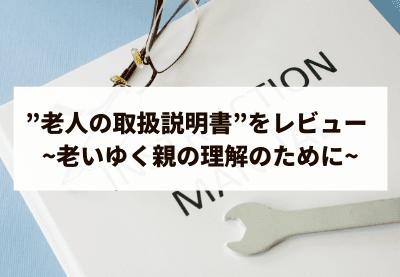 """""""老人の取扱説明書""""をレビュー"""