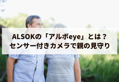 ALSOKの「アルボeye」とは? センサー付きカメラで親の見守り