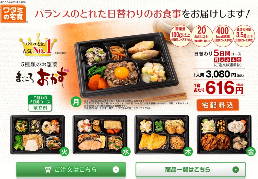 ワタミの宅食 注文画面