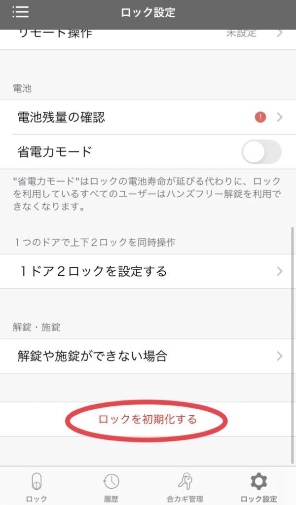 Qrio Lockアプリ内の下部にスクロールし「ロックを初期化」をタッチします