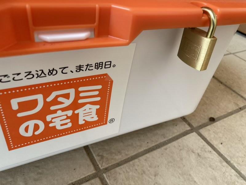 ワタミの宅食 鍵付き安全ボックス拡大図