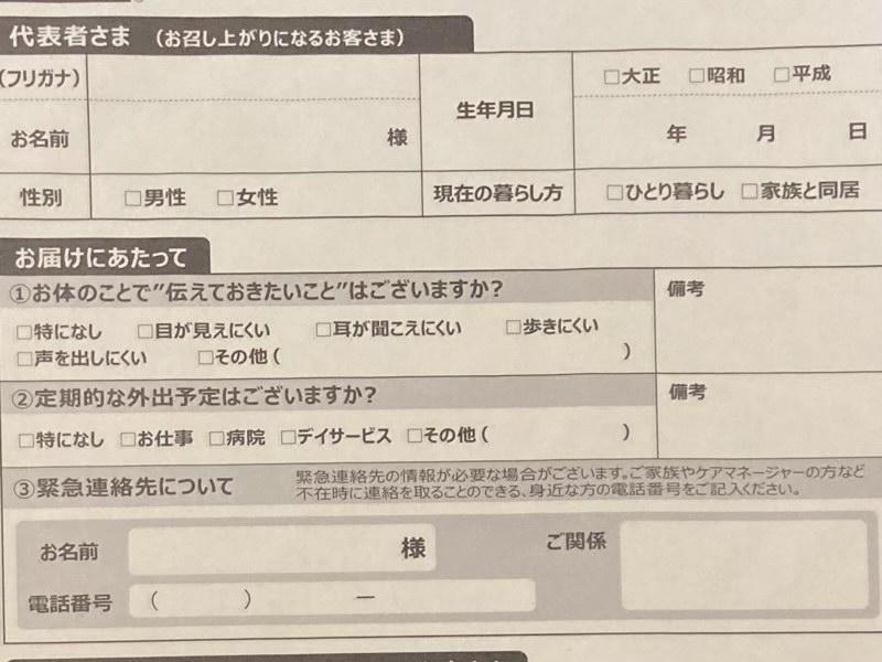 ワタミの宅食 利用申込書抜粋